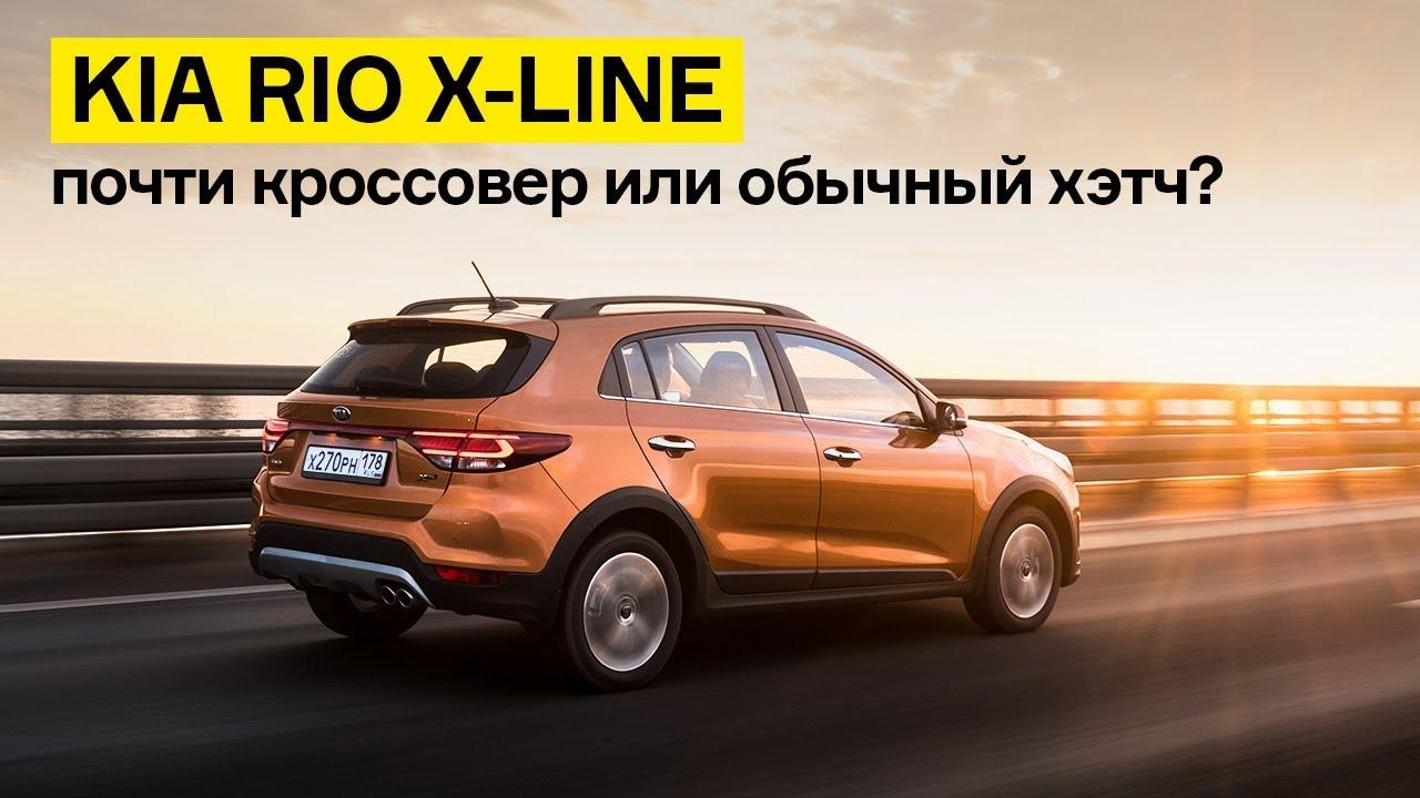 KIA Rio X-line
